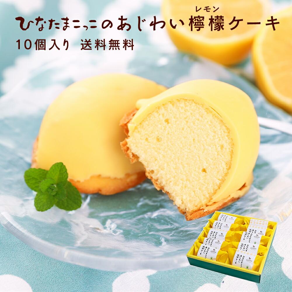 レモンケーキ(10個セット)