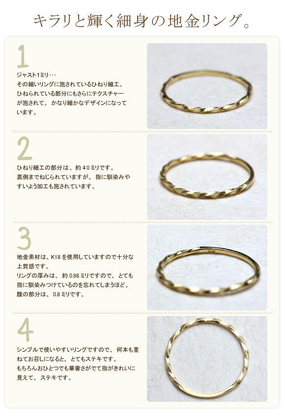 ラパポート 18金 K18 1万円以下 ピンキーリング ゴールド 糸の様な極細ひねりデザインは、手の動きにあわせてキラキラ輝く リング リング 指輪 K18 hineri 代引不可 地金 18k