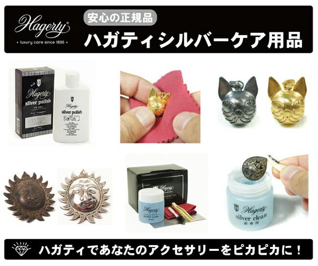 ハガティ 銀製品 シルバー アクセサリー 磨き クロス ケア