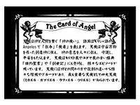 エンジェル天使説明カード