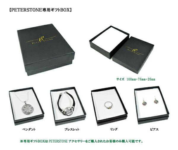 PETERSTONE専用ギフトBOX