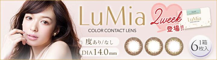 LuMia(ルミア)2week