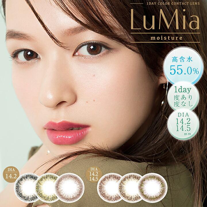 ルミア(LuMia) モイスチャー