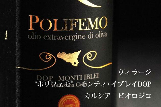 輸入&イタリア食材のお店【ラポルティ】ヴィラージ ポリフェモ ...