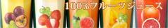 8本以上送料無料フルーツジュース ブラオレグアバマンゴーライチパッション
