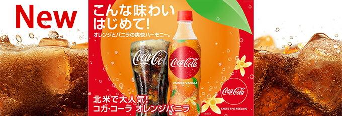 北米で大人気のフレーバーがアジア初上陸!!さわやかなオレンジとバニラの香りでリフレッシュもたらす「コカ・コーラ オレンジバニラ」