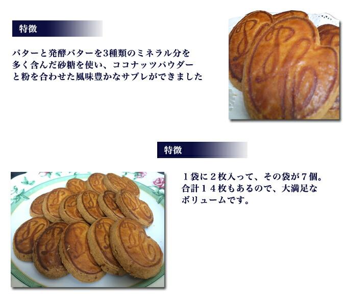 バターと発酵バターを3種類のミネラル分を多く含んだ砂糖を使い、ココナッツパウダーと粉を合わせた風味豊かなサブレができました