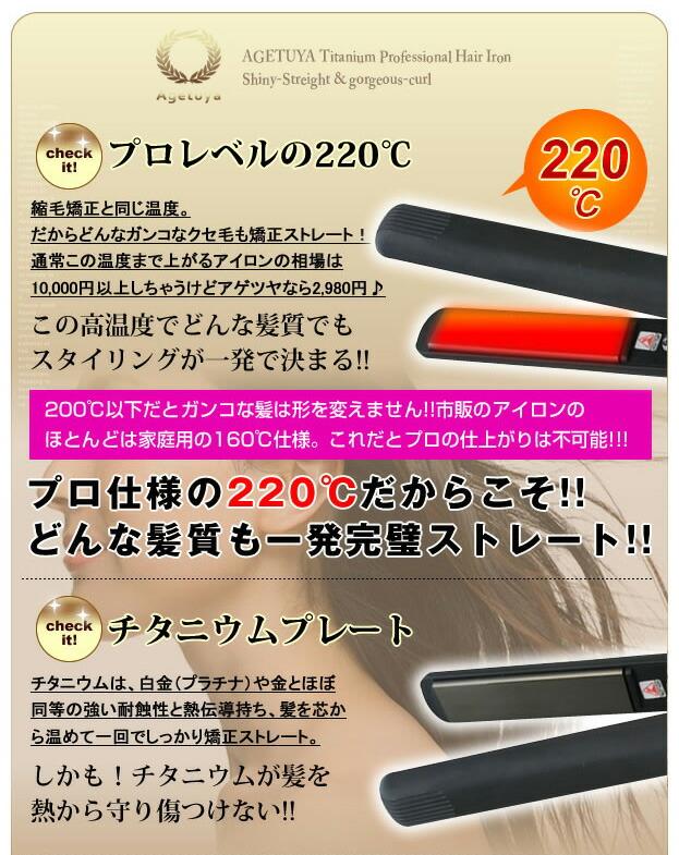 ヘアアイロン カール/コテ/海外対応/220℃/アゲツヤ/