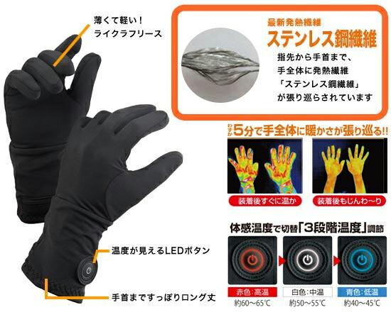 ほっかほっかインナー手袋【充電式ホットインナーグローブ】2.5時間充電で6時間持続[ほっかほかインナー手袋,ほっかほっかインナー手袋,充電式ホットインナーグローブ]