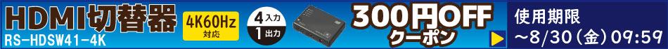 HDMI切替器クーポン
