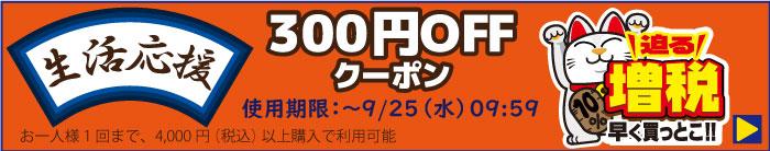 生活応戦300円offクーポン