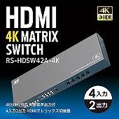 RS-HDSW42A-4K