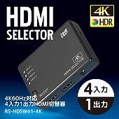 RS-HDSW41-4K