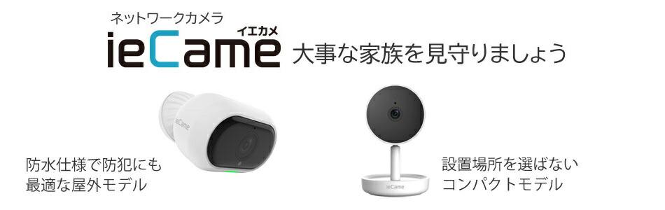 ネットワークカメラieCame