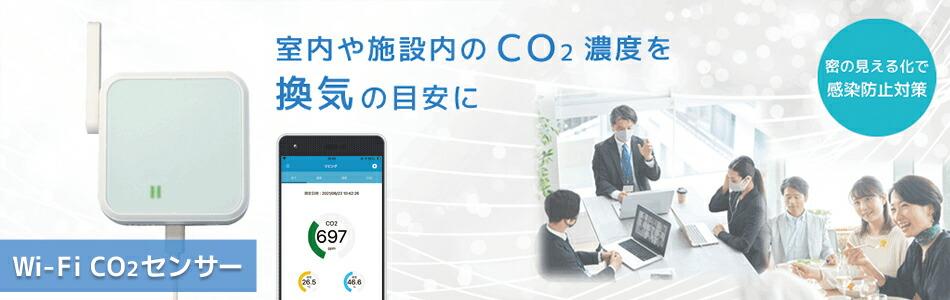 Wi-Fi Co2センサー