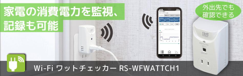 Wi-Fiワットチェッカー
