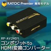 RP-AV2HD2