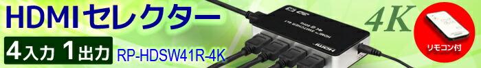 RP-HDSW41R-4K