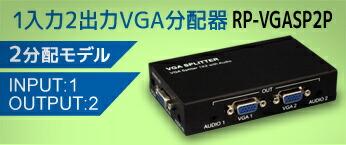 RP-VGASP2P