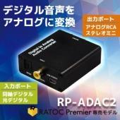 RP-ADAC2