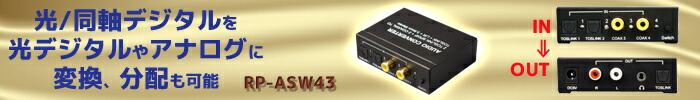 RS-ASW43