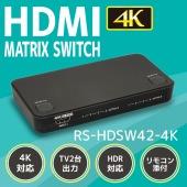 RS-HDSW42-4K
