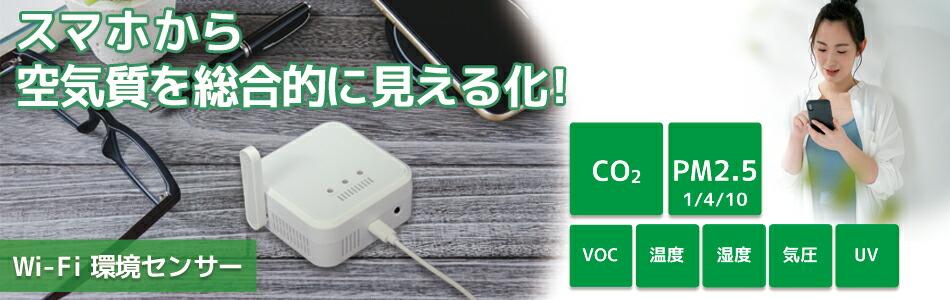 Wi-Fi環境センサー
