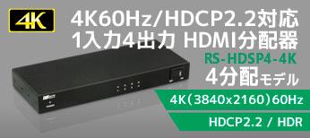 RS-HDSP4-4K