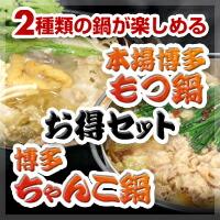 本場 博多もつ鍋 & 博多ちゃんこ鍋 お得セット