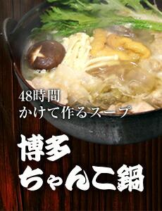 博多ちゃんこ鍋
