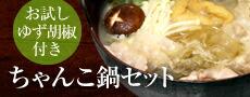 ゆず胡椒付き博多ちゃんこ鍋セット