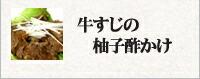 牛すじの柚子酢かけ