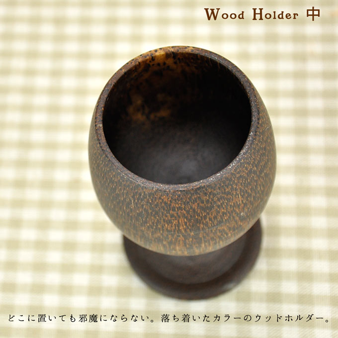 ウッドホルダー 小物入れ 木製