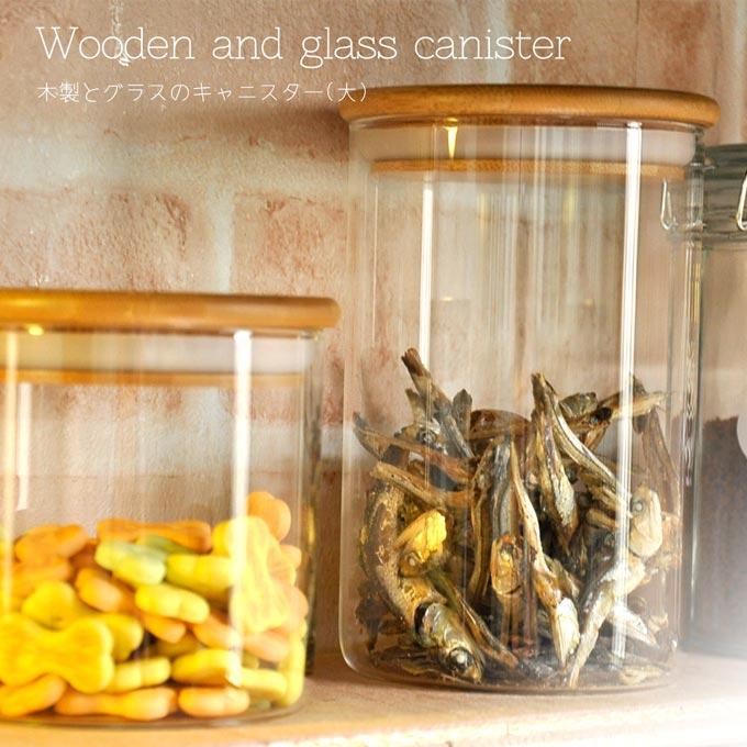 キャニスター 保存容器 ガラスキャニスター キッチン用品