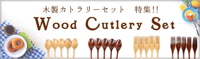 木製 スプーン フォーク セット