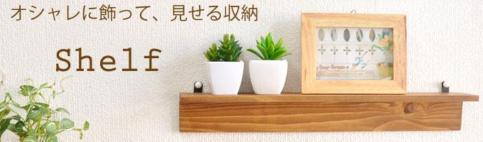 木製 シェルフ ラック ディスプレイ