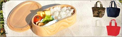 お弁当箱 セット 木製 カバン