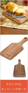 カッティングボード 木