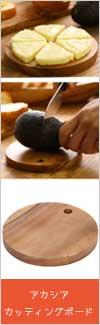 木製 カッティングボード