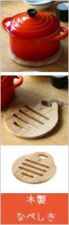 木製 なべしき 鍋敷き