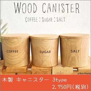 木製 キャニスター