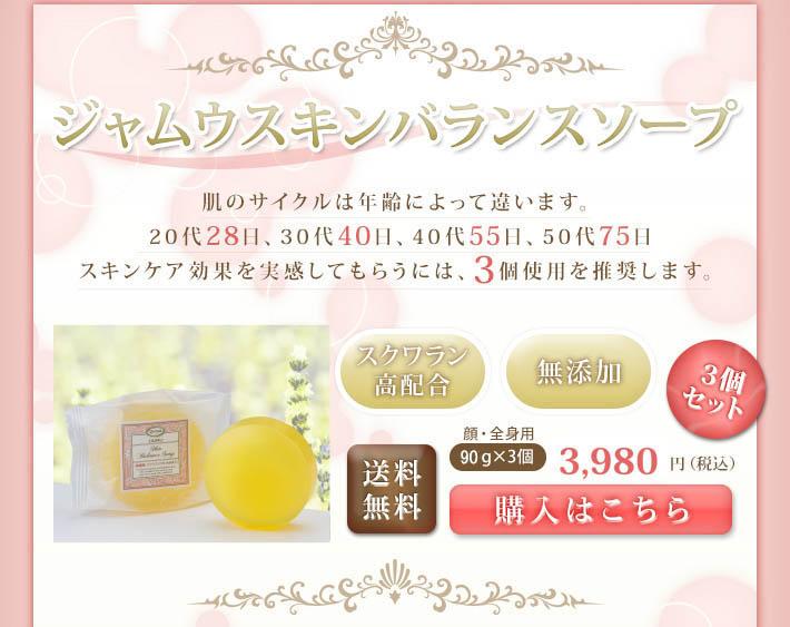 デリケートゾーン用石鹸ジャムウソープ(ジャムウ石鹸)3個セット