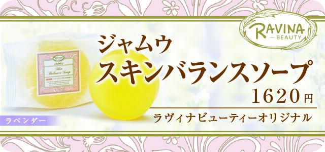 ジャムウスキンバランスソープ デリケートゾーン ソープ