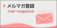 『メールマガジン登録』