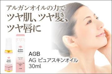 TiyyaティヤAG(アルガンオイル)ピュアスキンオイル30ml大人気のアルガンオイル無添加100%