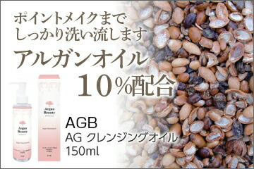 TiyyaティヤAG(アルガンオイル)クレンジングオイル150ml大人気のアルガンオイル無添加100%