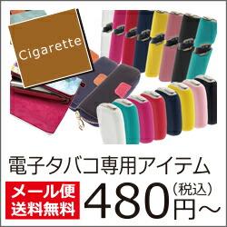 電子タバコ用アクセサリー IQOS