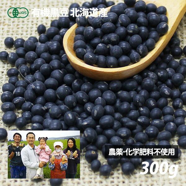 自然農法黒大豆