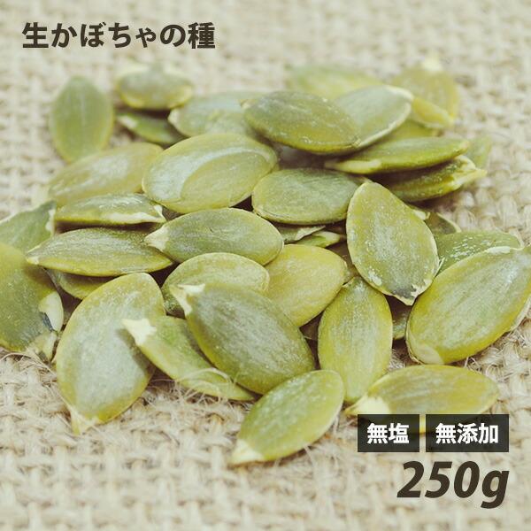 【無塩 無添加】かぼちゃの種 250g