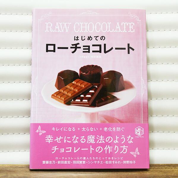 はじめてのローチョコレート